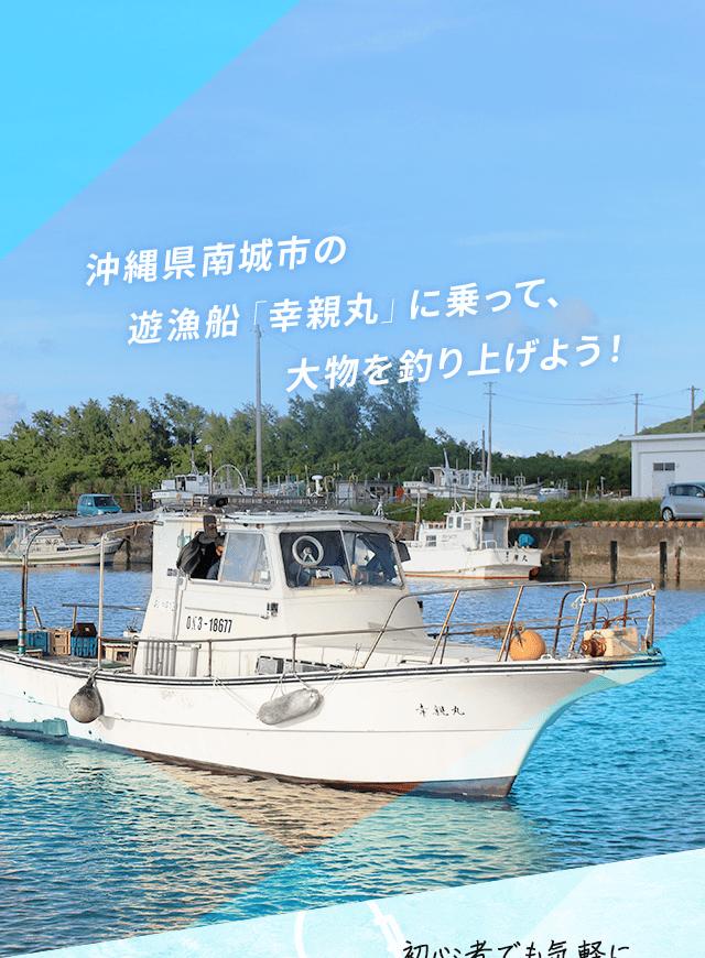 沖縄県南城市の遊漁船「幸親丸」に乗って、大物を釣り上げよう!